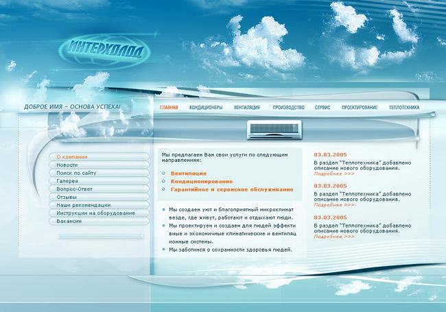 Компании интерхолод портфолио веб