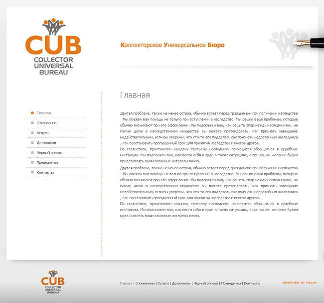 Светлый дизайн сайта
