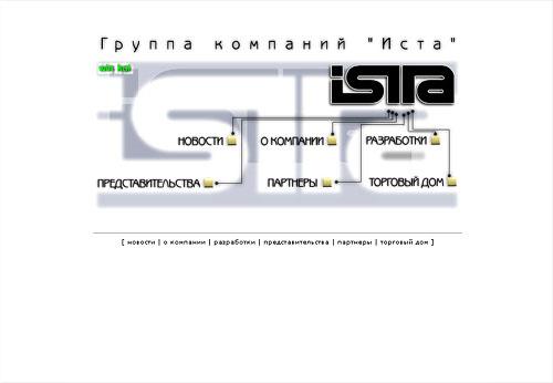 Эскиз дизайна сайта компании иста