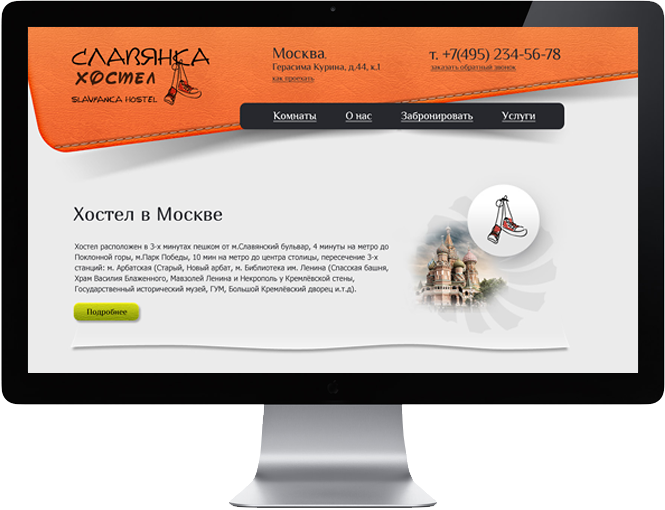 Хостел дизайн сайта
